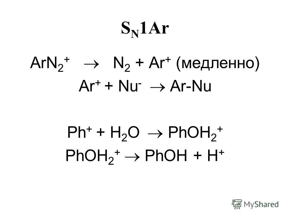 S N 1Ar ArN 2 + N 2 + Ar + (медленно) Ar + + Nu - Ar-Nu Ph + + H 2 O PhOH 2 + PhOH 2 + PhOH + H +