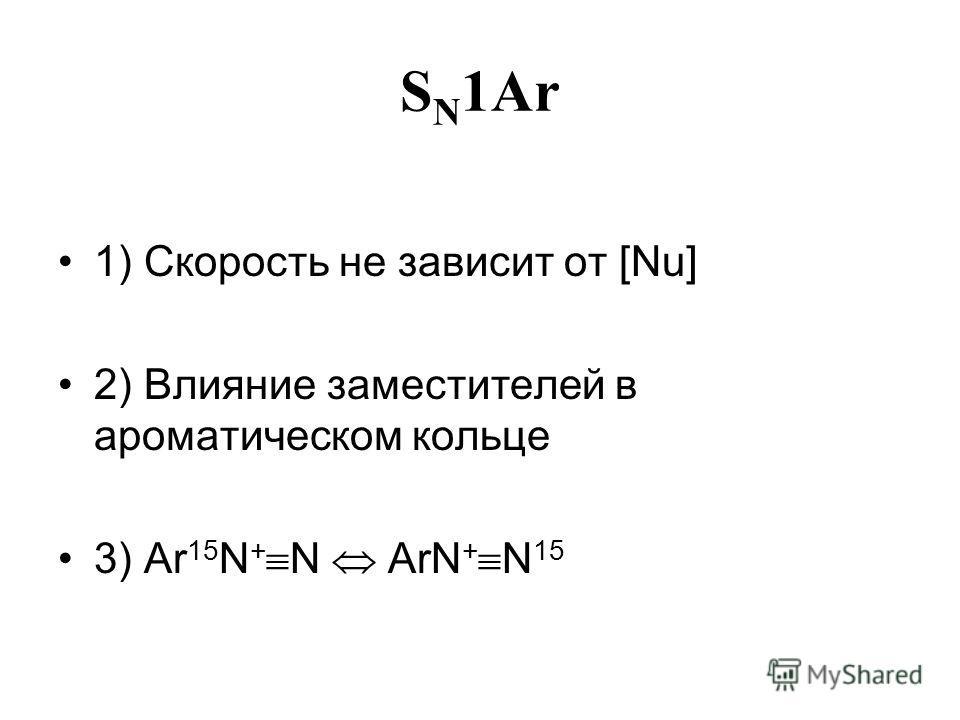 S N 1Ar 1) Скорость не зависит от [Nu] 2) Влияние заместителей в ароматическом кольце 3) Ar 15 N + N ArN + N 15