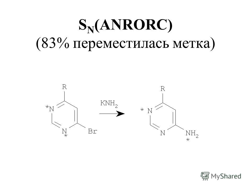 S N (ANRORC) (83% переместилась метка)