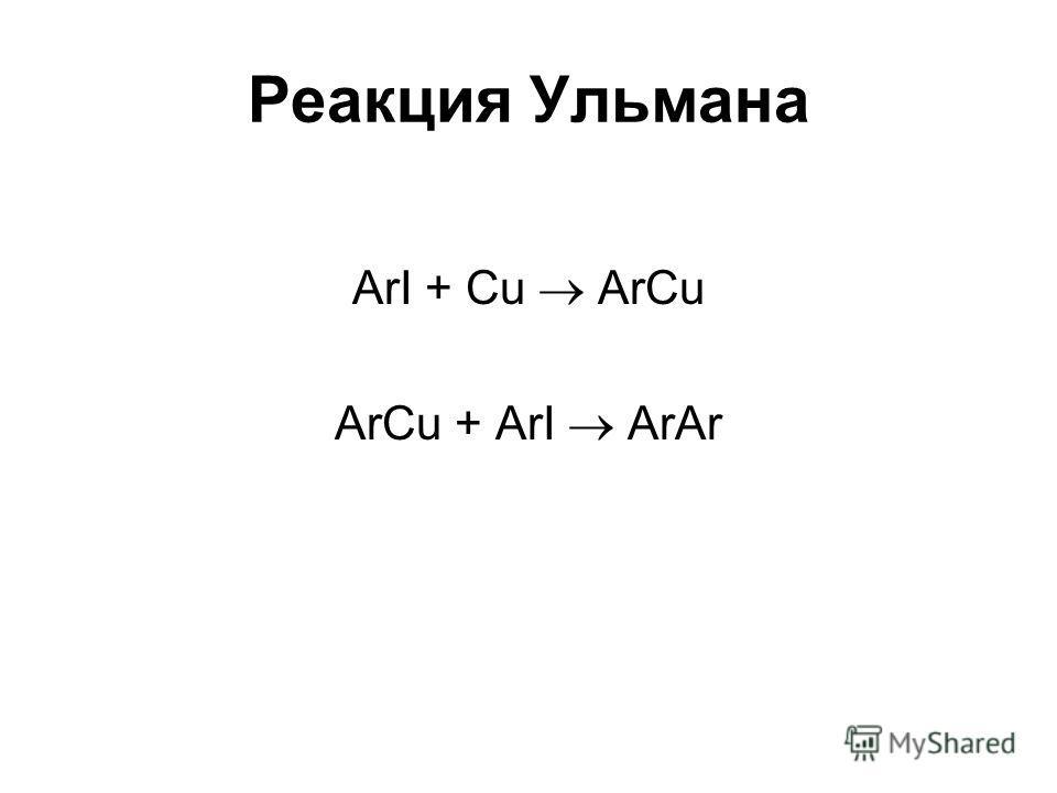 Реакция Ульмана ArI + Cu ArCu ArCu + ArI ArAr