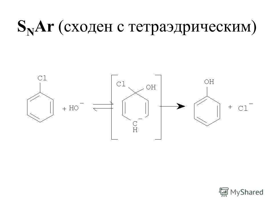 S N Ar (сходен с тетраэдрическим)