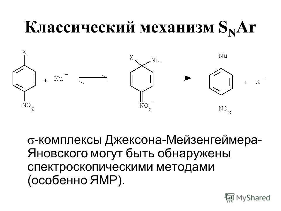 Классический механизм S N Ar -комплексы Джексона-Мейзенгеймера- Яновского могут быть обнаружены спектроскопическими методами (особенно ЯМР).