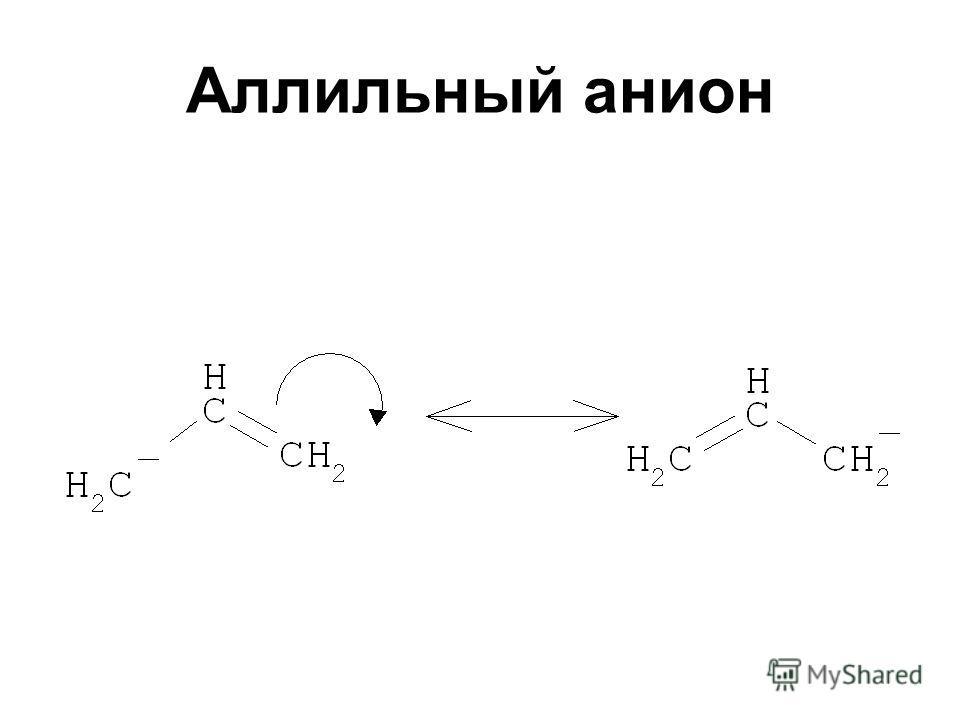 Аллильный анион