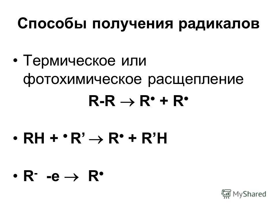 Способы получения радикалов Термическое или фотохимическое расщепление R-R R + R RH + R R + RH R - -e R