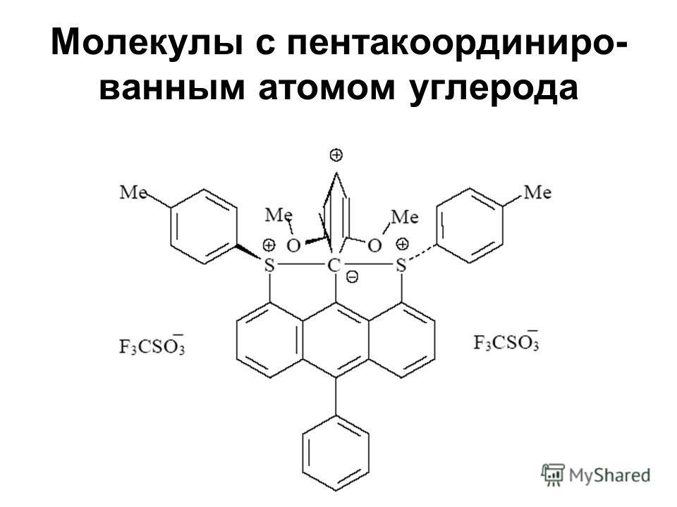 Молекулы с пентакоординиро- ванным атомом углерода