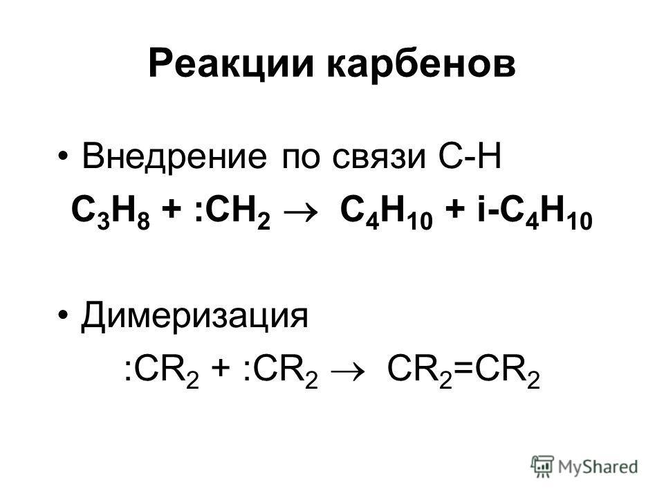 Реакции карбенов Внедрение по связи С-Н С 3 Н 8 + :СН 2 C 4 H 10 + i-C 4 H 10 Димеризация :CR 2 + :CR 2 CR 2 =CR 2