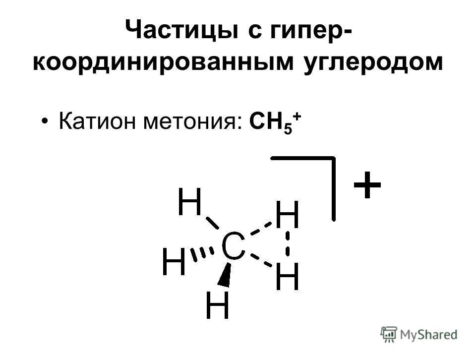 Частицы с гипер- координированным углеродом Катион метания: CH 5 +