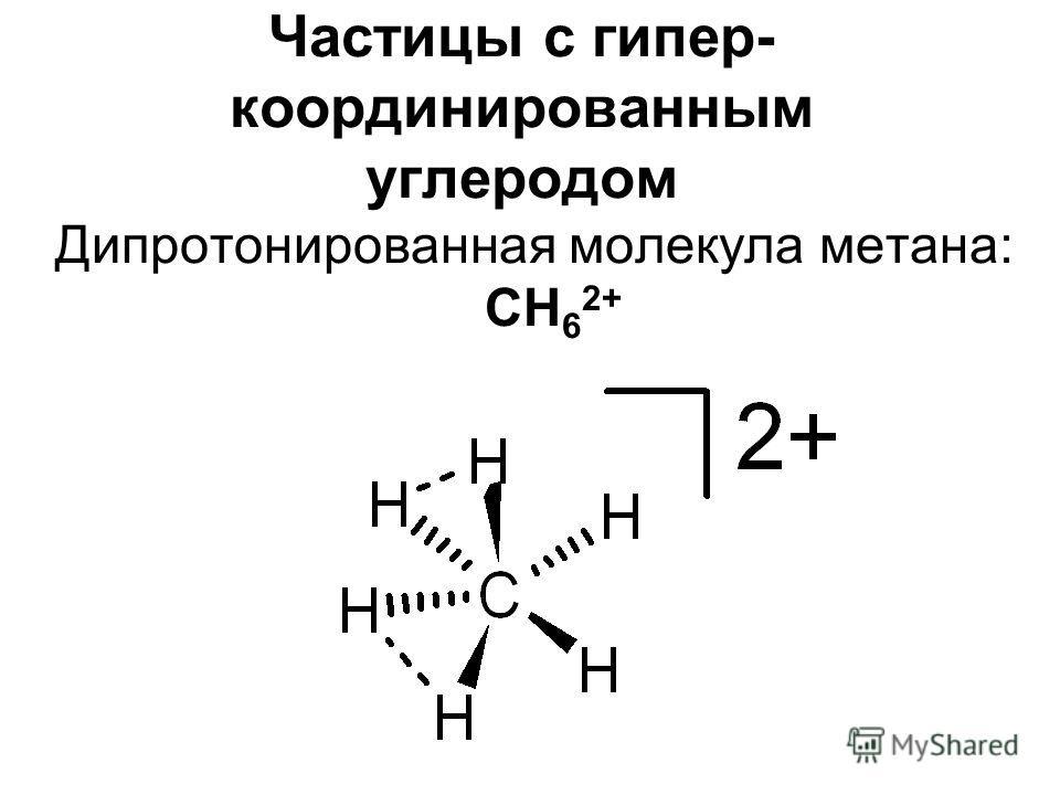 Частицы с гипер- координированным углеродом Дипротонированная молекула метана: CH 6 2+
