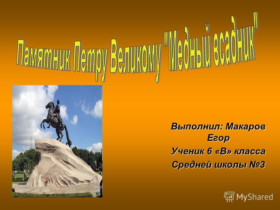 Выполнил: Макаров Егор Ученик 6 «В» класса Средней школы 3