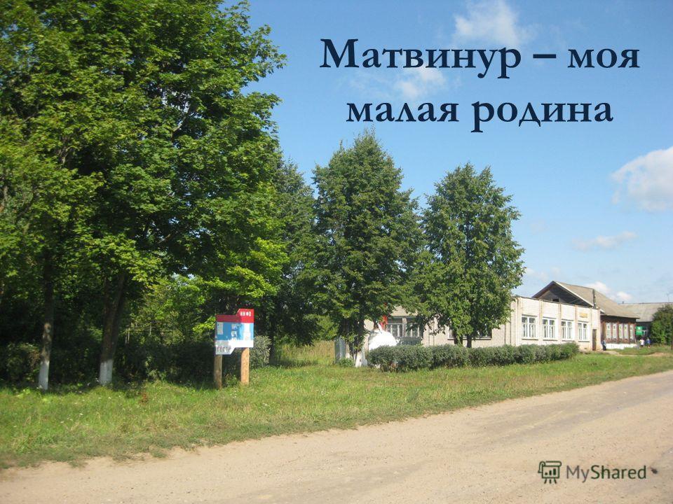 Матвинур – моя малая родина