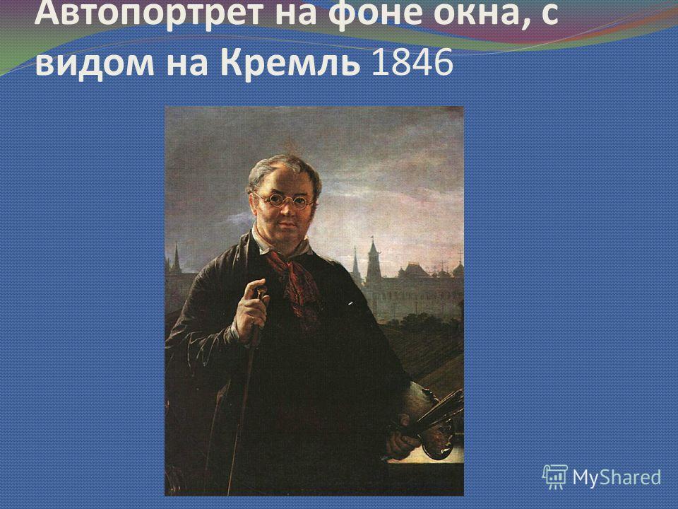 Автопортрет на фоне окна, с видом на Кремль 1846