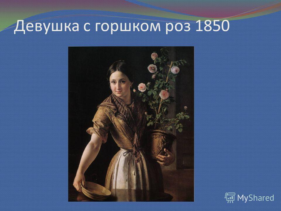 Девушка с горшком роз 1850