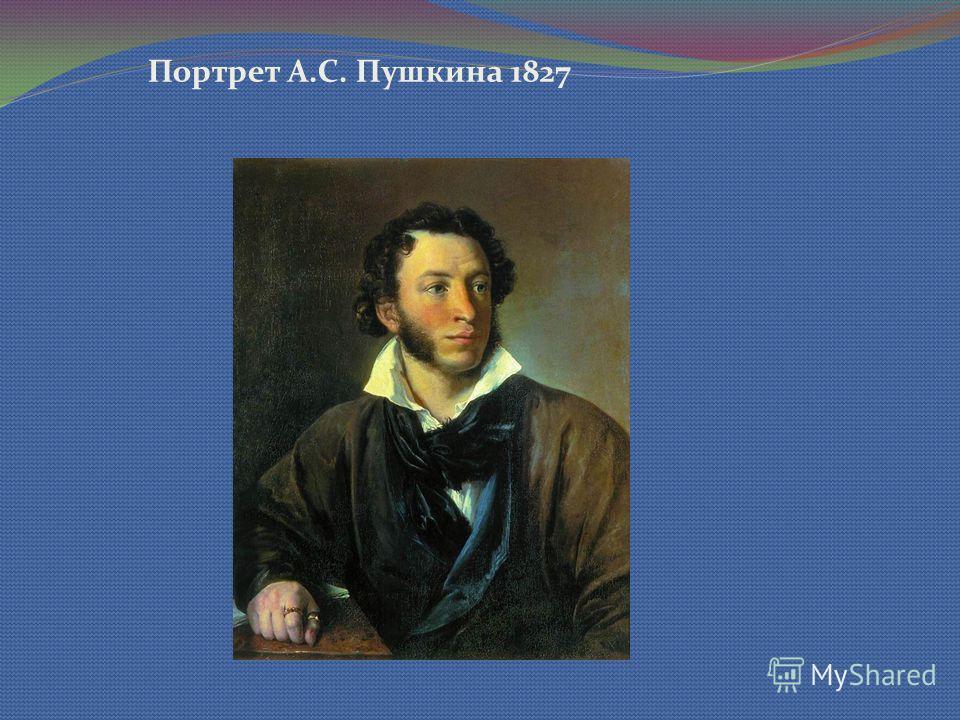 Портрет А.С. Пушкина 1827