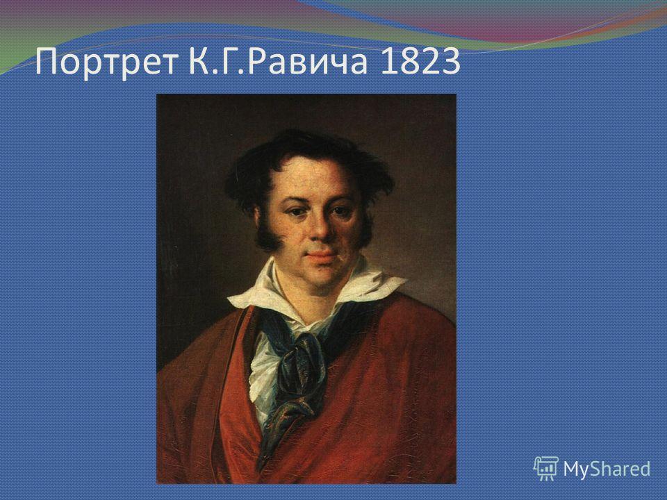 Портрет К.Г.Равича 1823
