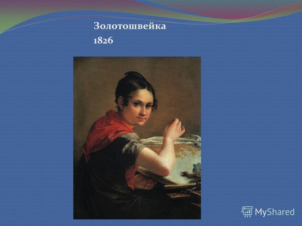 Золотошвейка 1826