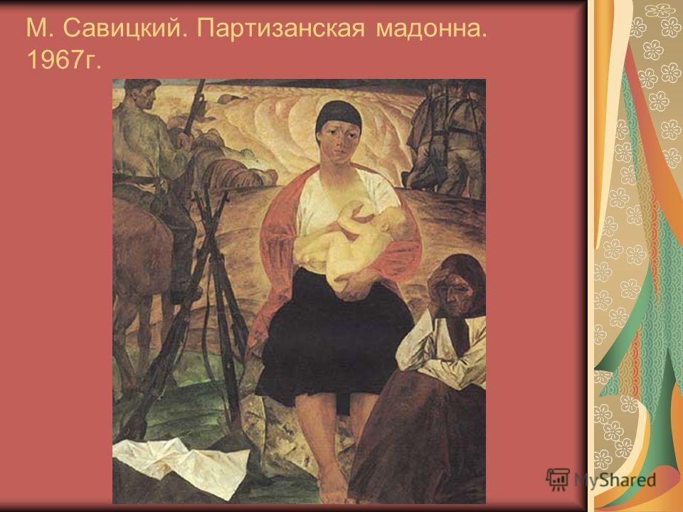 М. Савицкий. Партизанская мадонна. 1967 г.