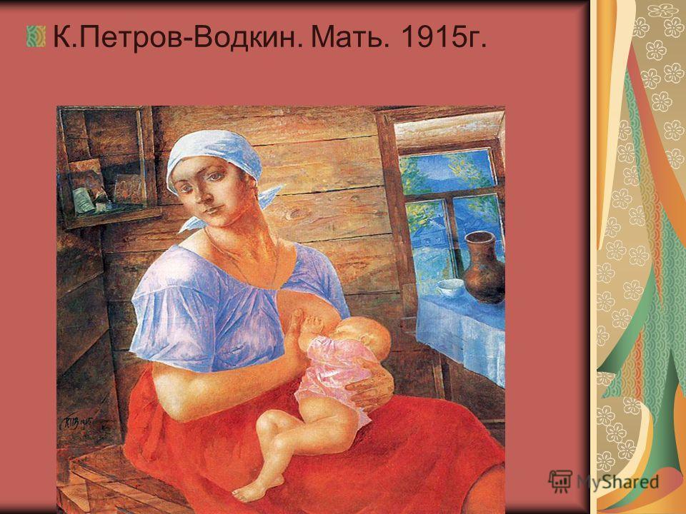 К.Петров-Водкин. Мать. 1915 г.