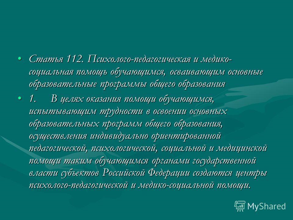 Статья 112. Психолого-педагогическая и медико- социальная помощь обучающимся, осваивающим основные образовательные программы общего образования Статья 112. Психолого-педагогическая и медико- социальная помощь обучающимся, осваивающим основные образов