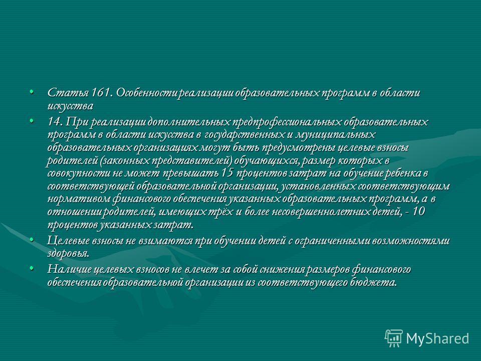 Статья 161. Особенности реализации образовательных программ в области искусства Статья 161. Особенности реализации образовательных программ в области искусства 14. При реализации дополнительных пред профессиональных образовательных программ в области