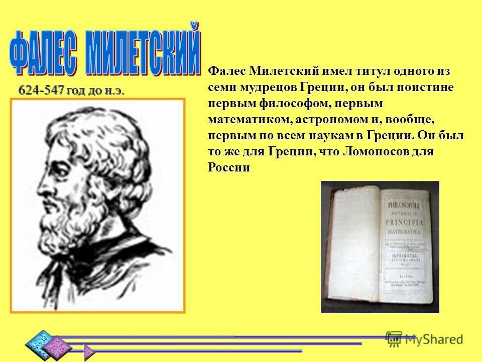 Как-то царь Птолемей I спросил Евклида, нет ли более короткого пути для изучения геометрии, чем штудирование