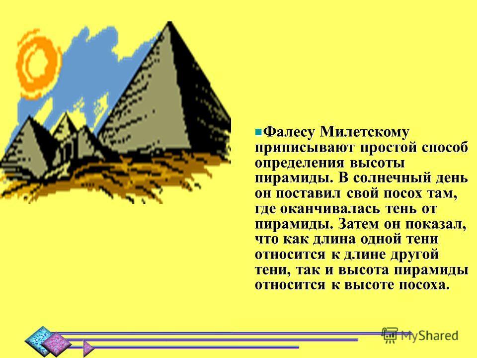Фалес Милетский имел титул одного из семи мудрецов Греции, он был поистине первым философом, первым математиком, астрономом и, вообще, первым по всем наукам в Греции. Он был то же для Греции, что Ломоносов для России 624-547 год до н.э.