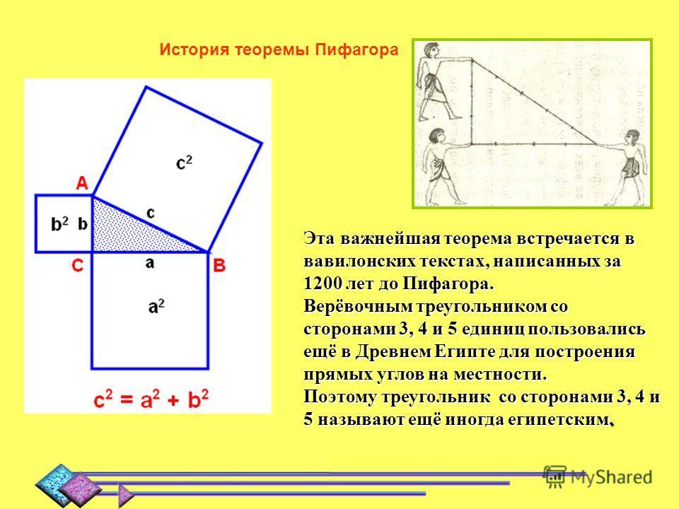 Излюбленной геометрической фигурой пифагорейцев была пентаграмма или пифагорейская звезда. При встрече они рисовали её на песке, тем самым приветствуя друг друга. Пентаграмма служила им паролем и была символом здоровья и счастья.