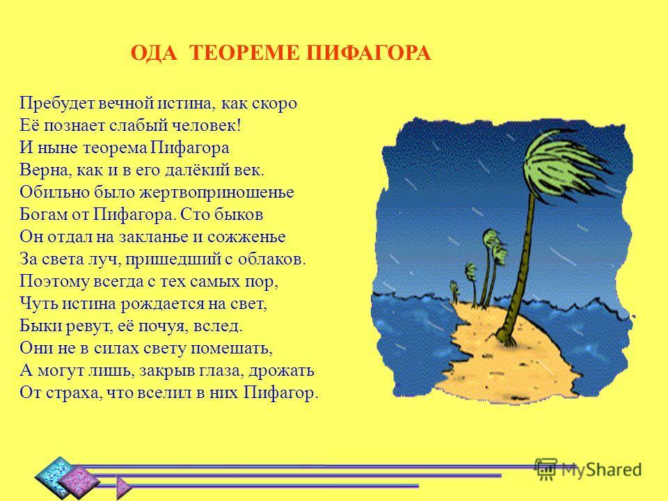 История теоремы Пифагора Эта важнейшая теорема встречается в вавилонских текстах, написанных за 1200 лет до Пифагора. Верёвочным треугольником со сторонами 3, 4 и 5 единиц пользовались ещё в Древнем Египте для построения прямых углов на местности. По