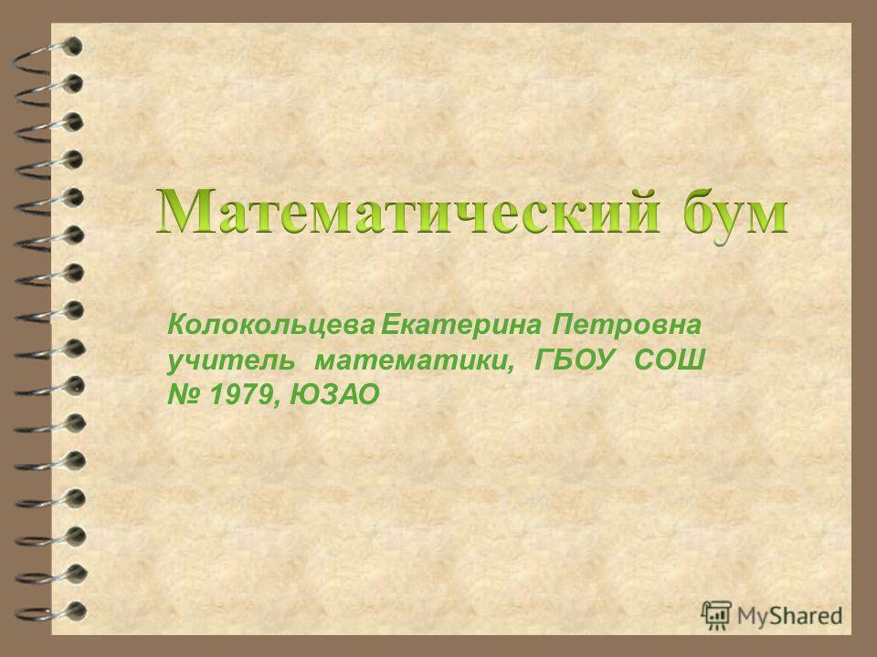 Колокольцева Екатерина Петровна учитель математики, ГБОУ СОШ 1979, ЮЗАО