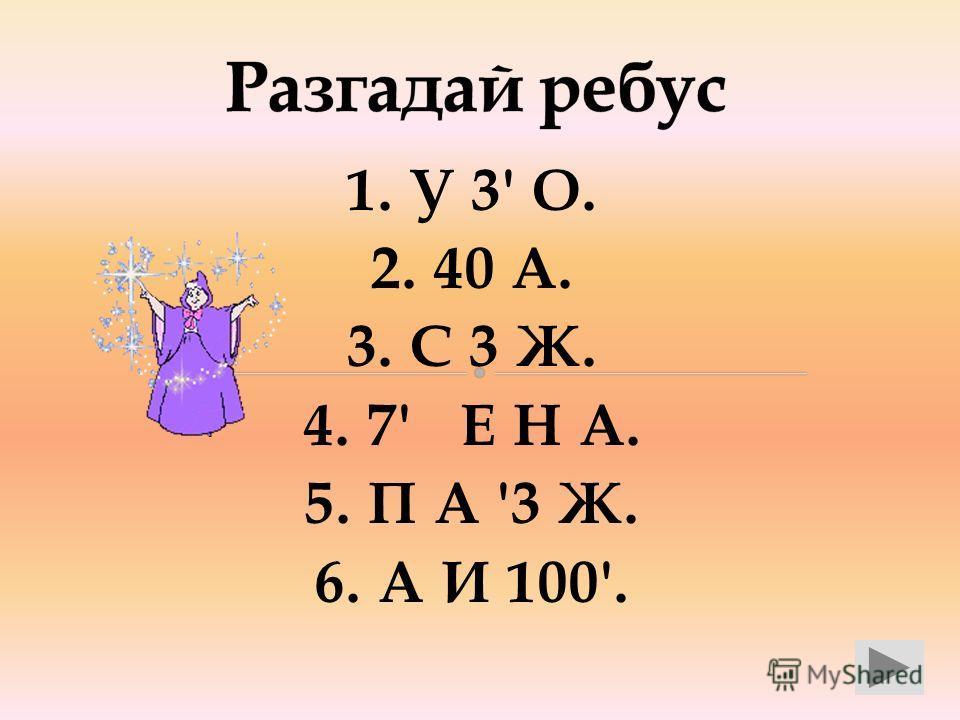 1. У 3' О. 2. 40 А. 3. С 3 Ж. 4. 7' Е Н А. 5. П А '3 Ж. 6. А И 100'.