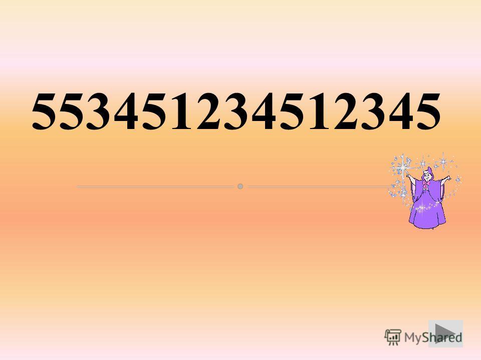 553451234512345