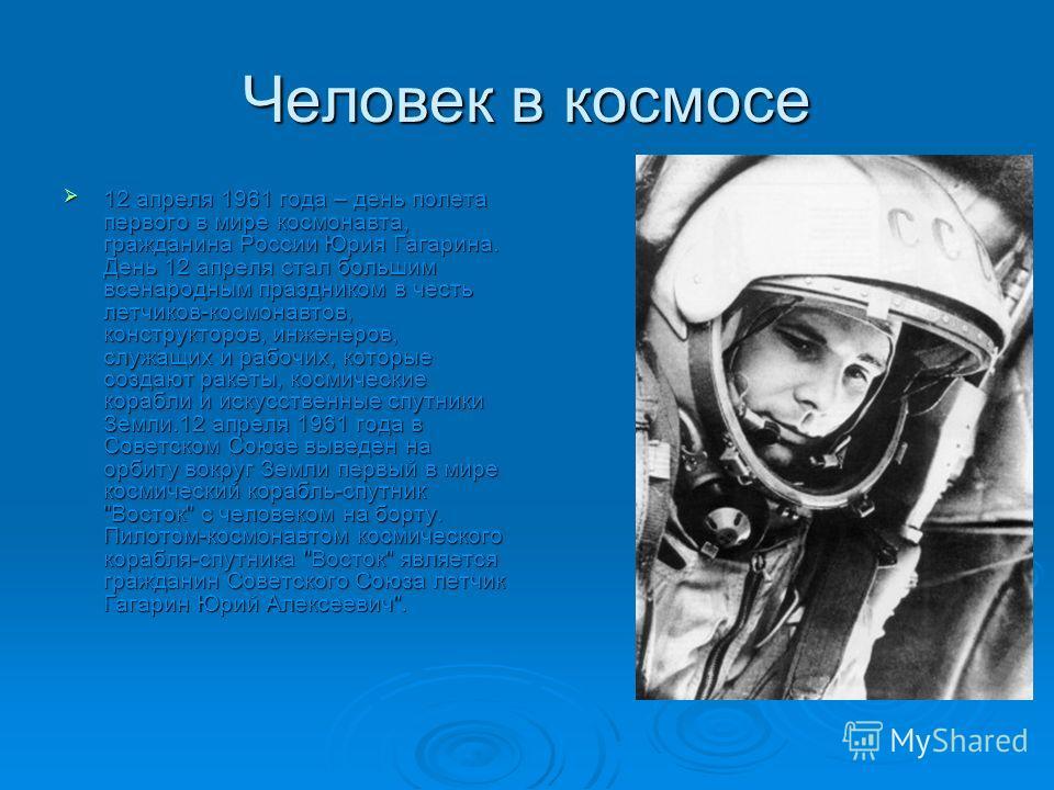 Человек в космосе 12 апреля 1961 года – день полета первого в мире космонавта, гражданина России Юрия Гагарина. День 12 апреля стал большим всенародным праздником в честь летчиков-космонавтов, конструкторов, инженеров, служащих и рабочих, которые соз