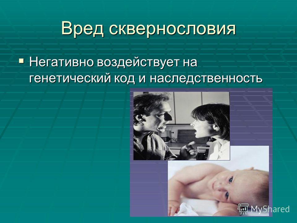 Вред сквернословия Глубоко ранит другого человека Глубоко ранит другого человека