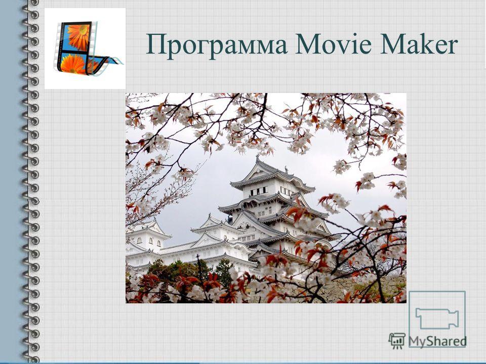 Программа Movie Maker