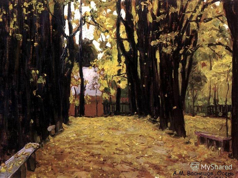 А.М. Васнецов. Осень.