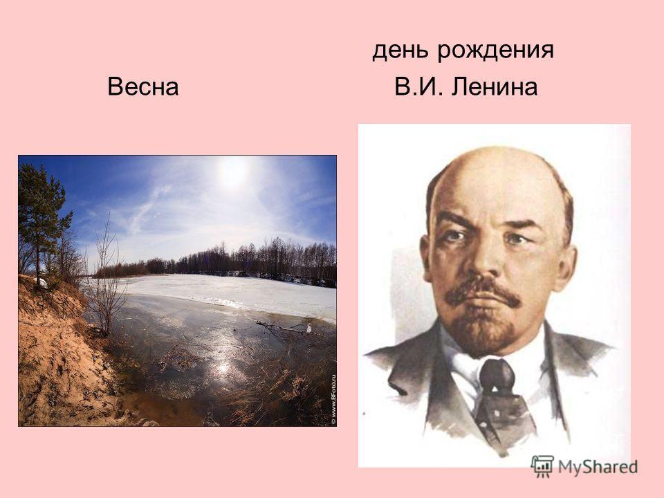 день рождения Весна В.И. Ленина