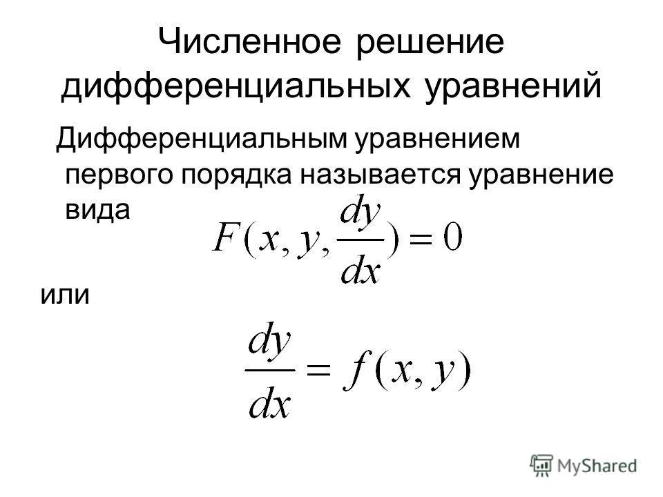 Численное решение дифференциальных уравнений Дифференциальным уравнением первого порядка называется уравнение вида или