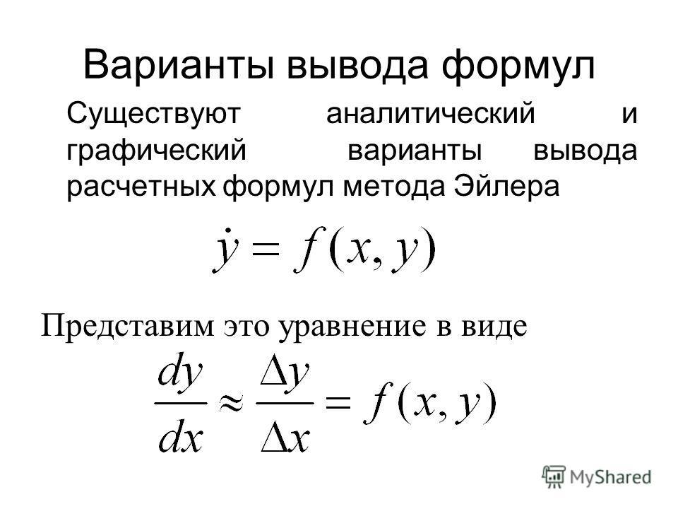 Варианты вывода формул Существуют аналитический и графический варианты вывода расчетных формул метода Эйлера Представим это уравнение в виде