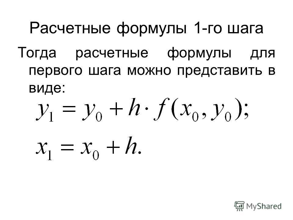 Расчетные формулы 1-го шага Тогда расчетные формулы для первого шага можно представить в виде: