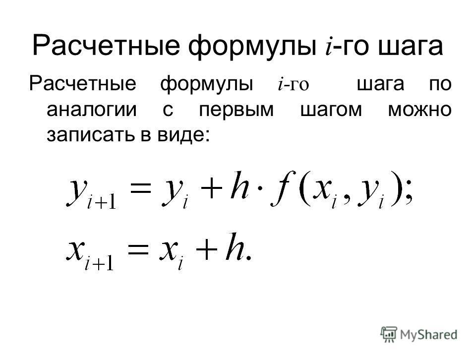 Расчетные формулы i -го шага Расчетные формулы i-го шага по аналогии с первым шагом можно записать в виде: