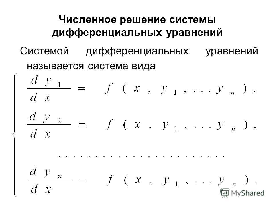 Численное решение системы дифференциальных уравнений Системой дифференциальных уравнений называется система вида