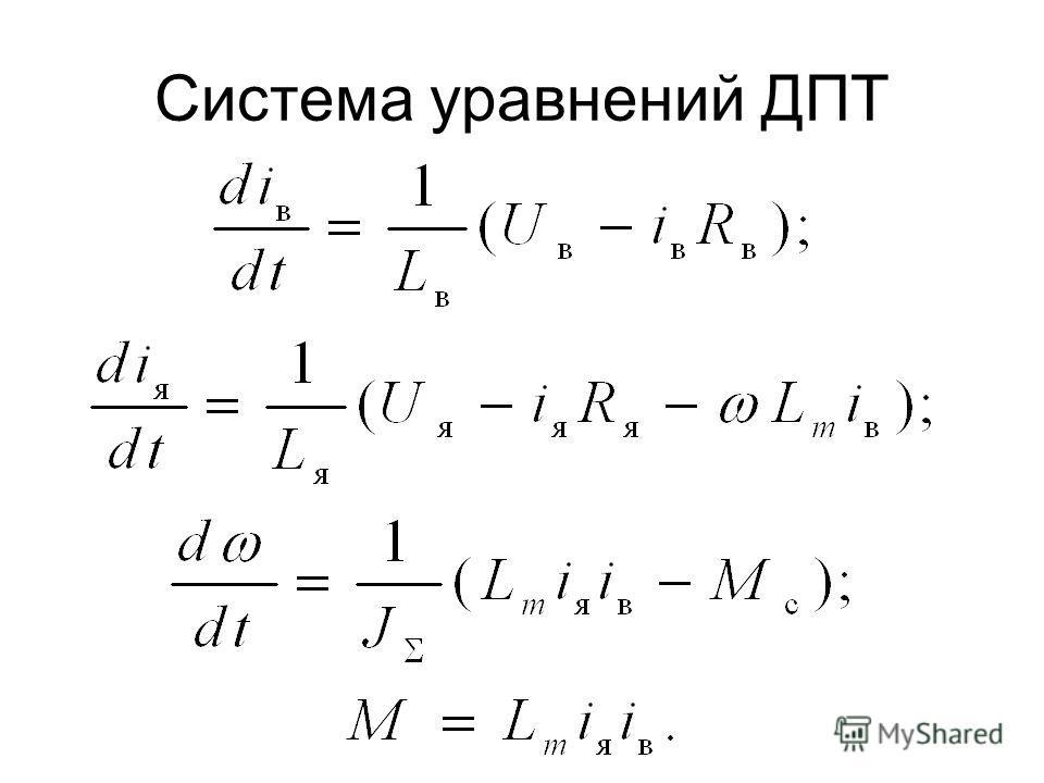 Система уравнений ДПТ