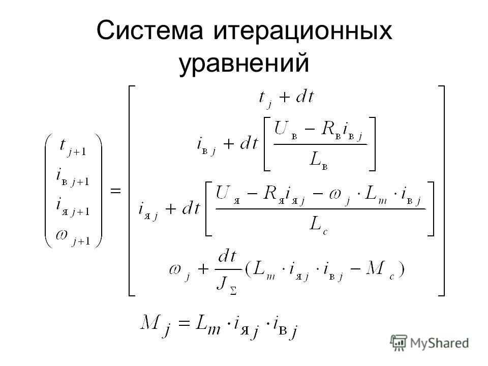 Система итерационных уравнений