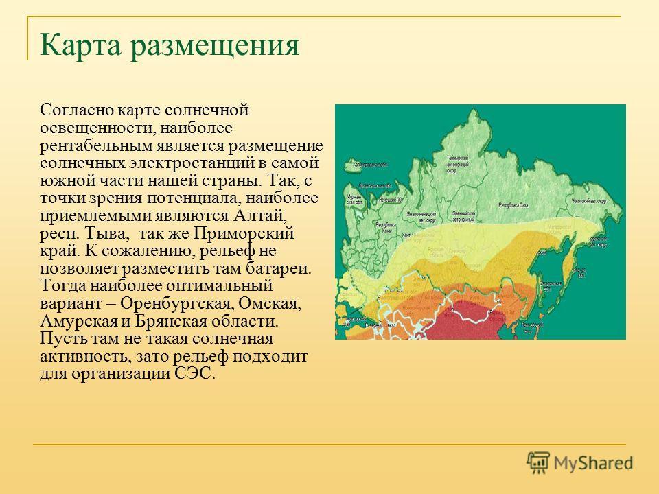 Карта размещения Согласно карте солнечной освещенности, наиболее рентабельным является размещение солнечных электростанций в самой южной части нашей страны. Так, с точки зрения потенциала, наиболее приемлемыми являются Алтай, респ. Тыва, так же Примо