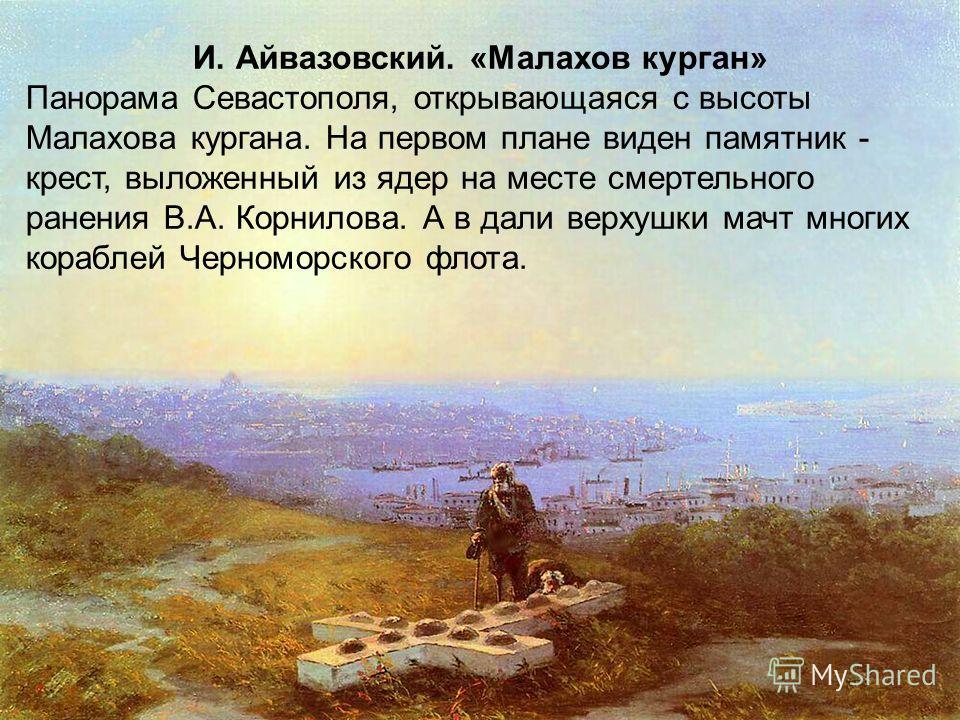 2 сентября 1854 г. 62-тысячная армия союзников высадилась в Крыму и начала наступление на Севастополь. После неудачи русских войск в сражении на р. Альме главнокомандующий кн. Меншиков принял решение отступать в глубь Крыма. Севастополь был брошен на
