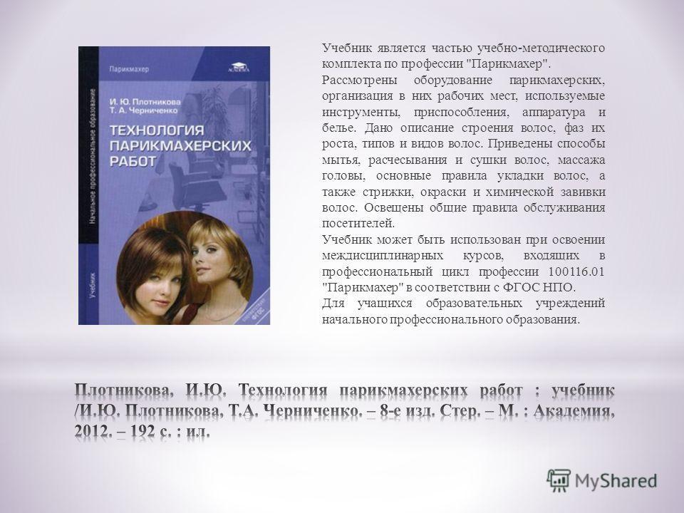 Учебник является частью учебно-методического комплекта по профессии