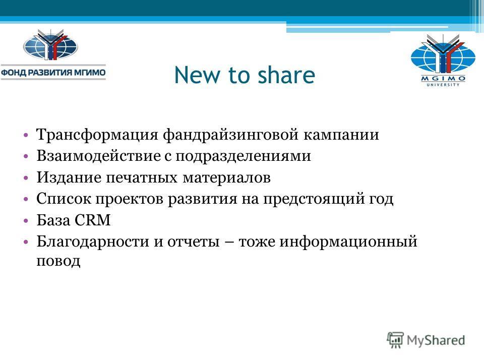New to share Трансформация фандрайзинговой кампании Взаимодействие с подразделениями Издание печатных материалов Cписок проектов развития на предстоящий год База CRM Благодарности и отчеты – тоже информационный повод