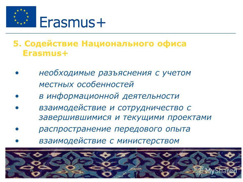 5. Содействие Национального офиса Erasmus+ необходимые разъяснения с учетом местных особенностей в информационной деятельности взаимодействие и сотрудничество с завершившимися и текущими проектами распространение передового опыта взаимодействие с мин