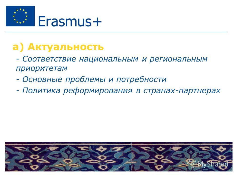 a) Актуальность - Соответствие национальным и региональным приоритетам - Основные проблемы и потребности - Политика реформирования в странах-партнерах