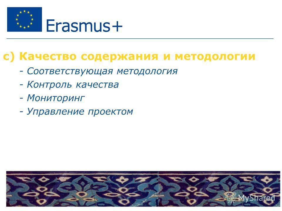 c) Качество содержания и методологии - Соответствующая методология - Контроль качества - Мониторинг - Управление проектом