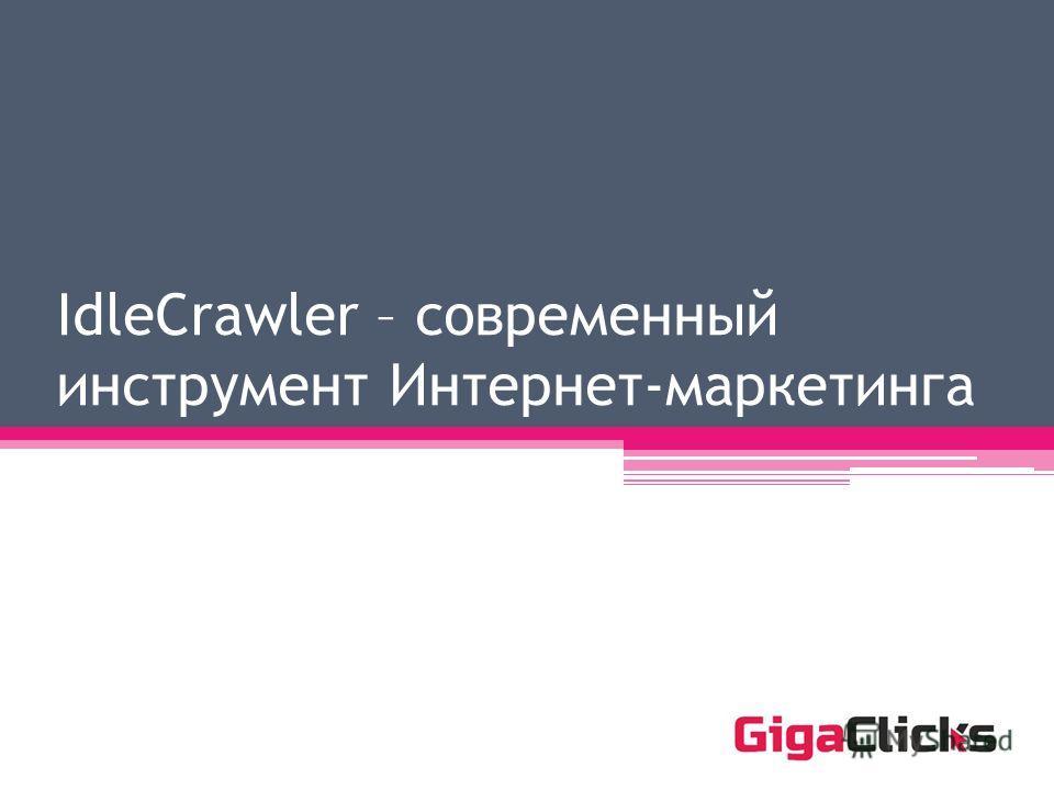 IdleCrawler – современный инструмент Интернет-маркетинга